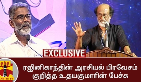 Politicians comments on Rajinikanth's entry | Makkal Mandram