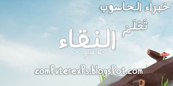 تحميل برنامج الفوتوشوب ps 2017 للكمبيوتر مجانا عربي
