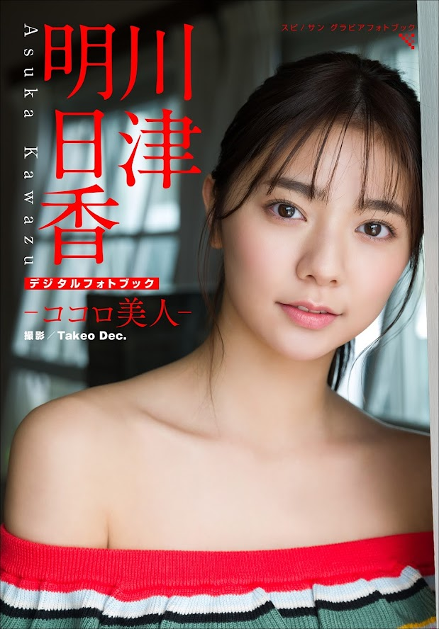 [Shonen Sunday] 2020 No.30 川津明日香 shonen-sunday 09300