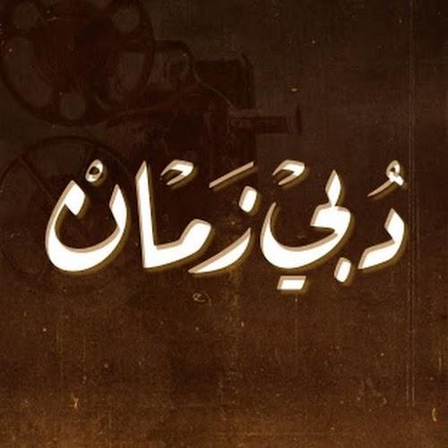 مشاهدة قناة دبي زمان بث مباشر dubai zaman