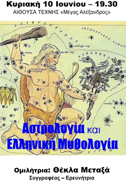 Ομιλία στο Άργος: «Αστρολογία και Ελληνική Μυθολογία»