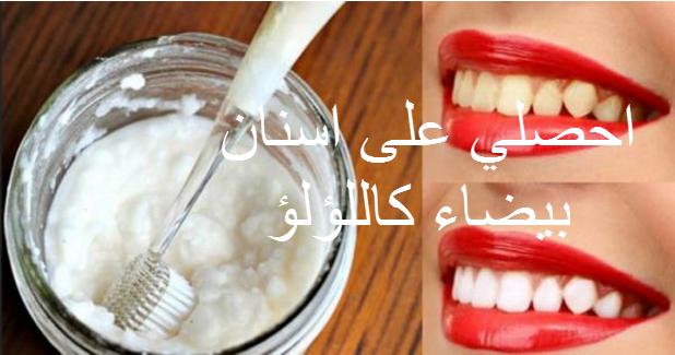 كيف تحصلي على اسنان بيضاء كاللؤلؤ