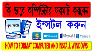 HOW TO FORMAT COMPUTER AND INSTALL WINDOWS
