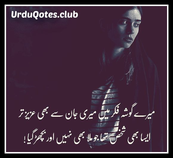 Udas Dil Poetry & Quotes - Urdu Quotes Club