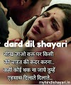 Dard dil shayari | dard e dil shayari in hindi | दर्द दिल शायरी