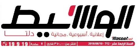 جريدة وسيط الدلتا عدد الجمعة 10 أغسطس 2018 م