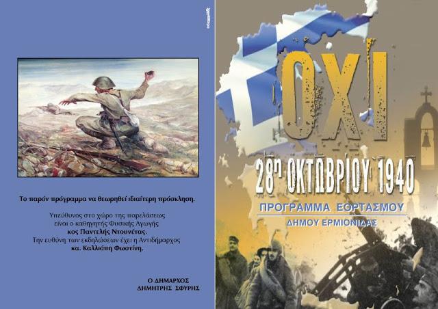 Πρόγραμμα εορτασμού 28ης Οκτωβρίου Δήμου Ερμιονίδας