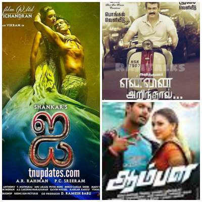 2015 Pongal Movies
