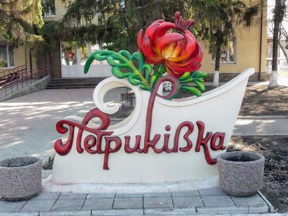Петриковка. Центр народного творчества «Петриковка». Декоративно-орнаментальная роспись