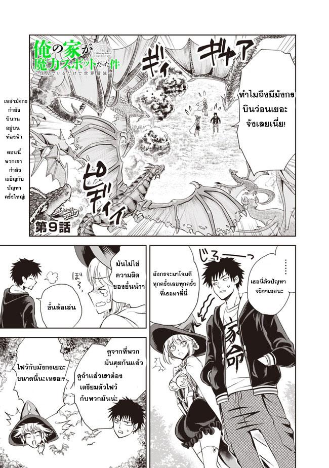 Ore no Ie ga Maryoku Spot datta Ken - Sundeiru dake de Sekai Saikyou-ตอนที่ 9
