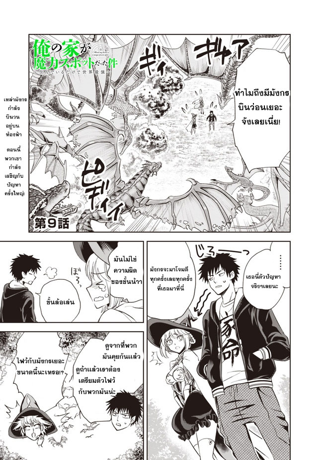 Ore no Ie ga Maryoku Spot datta Ken - Sundeiru dake de Sekai Saikyou - หน้า 1