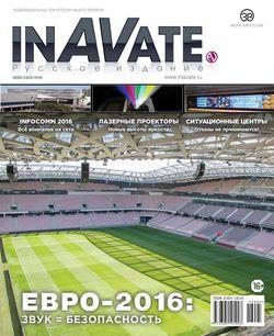 Читать онлайн журнал<br>InAVate (№5 июль-август 2016) <br>или скачать журнал бесплатно