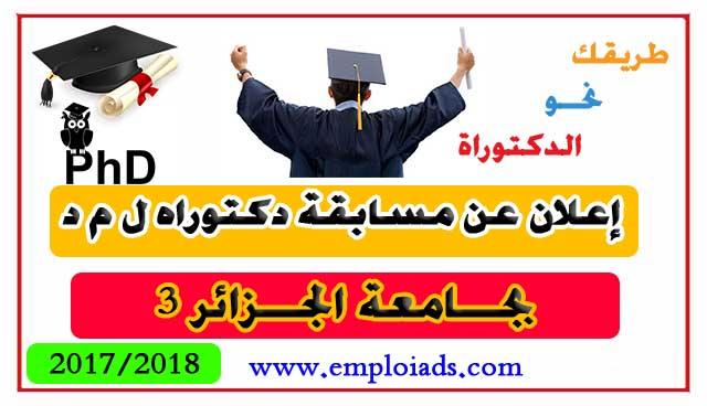إعلان عن مسابقة دكتوراه ل م د بجامعة الجزائر 3 ولاية الجزائر 2017/2018