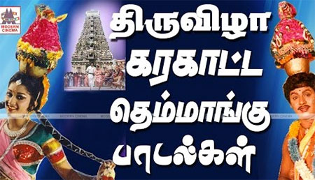 Thiruvizha Tamil Songs