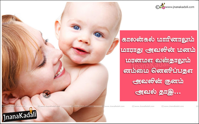Mother and baby hd wallpapers with tamil quotes, mother quotes in Tamil