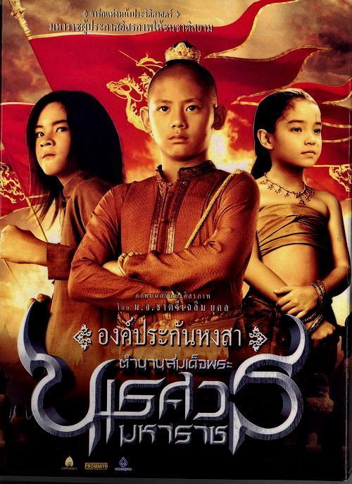 King Naresuan 1 (2007)
