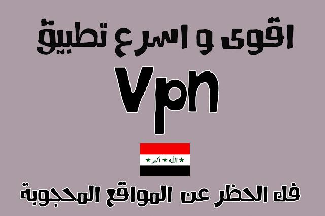 اقوى و اسرع تطبيق VPN للاندرويد 2018 - اسرع VPN للاندرويد - فك الحظر عن المواقع المحجوبة
