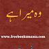 Wo Mera Hai by Nimra Ahmed pdf free download