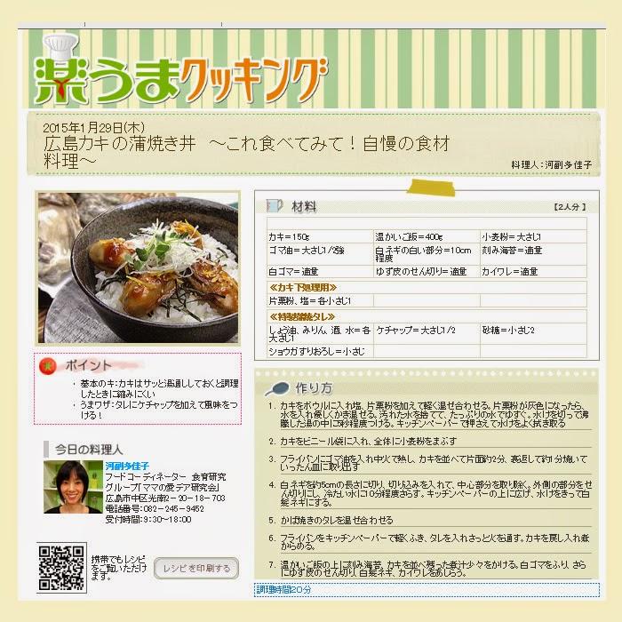 http://www.rcc-tv.jp/imanama/ryori/?d=20150129