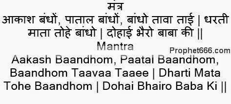 A self protection Bhairav Baba Mantra