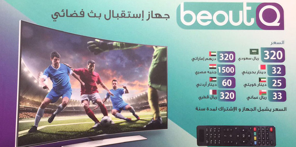 """Qatar diplomatic crisis: """"beIN Sports"""" and potential"""