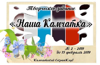 """№ 02/2019 Творческое задание - палитра """"Наша Камчатка"""""""