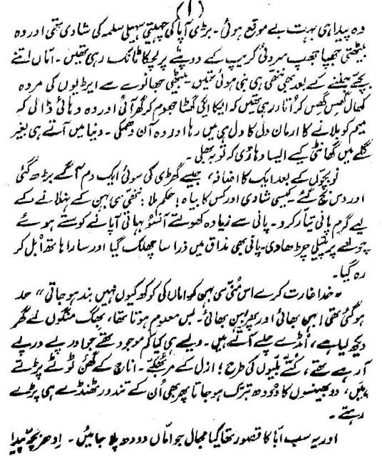 Ismat Chughtai Novels