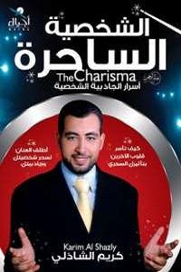 كتاب الشخصية الساحرة pdf - كريم الشاذلي