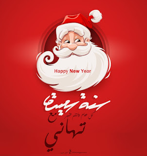 اكتب اسمك على بابا نويل 2020 مع تهاني