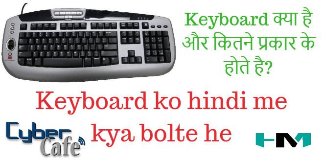 Keyboard ko hindi me kya bolte he