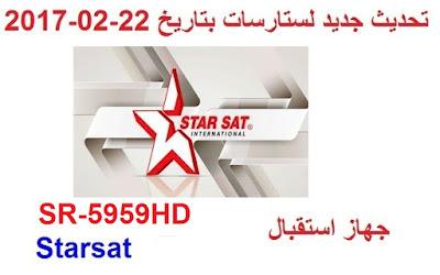 تحديث جديد ستارسات SR-5959HD Starsat   بتاريخ  22 02 2017