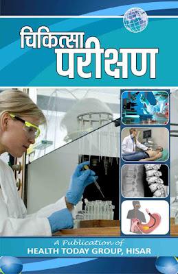 Medical Books (Hindi) मेडिकल पुस्तके