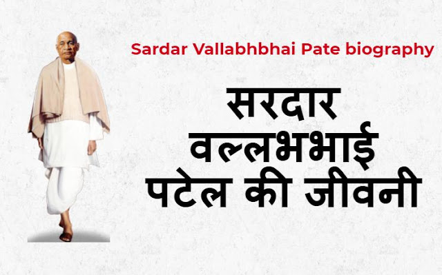 सरदार वल्लभभाई पटेल की जीवनी - Sardar Vallabhbhai Pate biography In Hindi