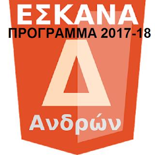 Η κλήρωση της Δ΄ Ανδρών 2017-18