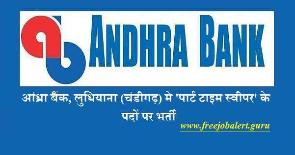 Andhra Bank, Chandigarh, Bank, Bank Recruitment, 10th, Part Time Sweeper, Latest Jobs, andhra bank logo