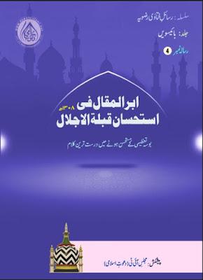 Download: Bosa-e-Tazeem Sahih hony Me Kalam pdf in Urdu