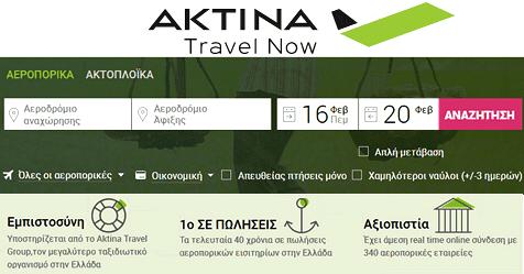 aktina-travel-now