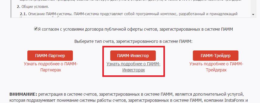 Регистрации в ПАММ-системе в качестве инвестора в ИнстаФорекс