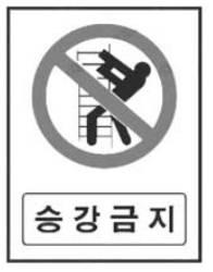 승강 금지