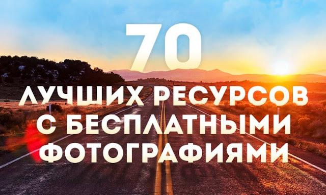 70 сайтов с бесплатными фотографиями