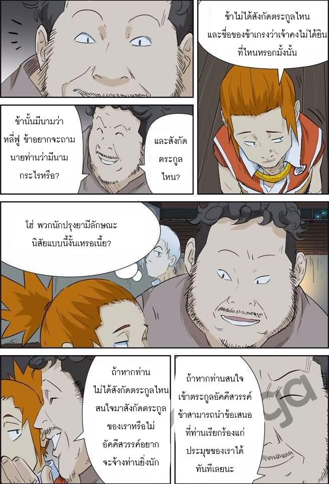 Tales of Demons and Gods ตอนที่ 165.5 หน้า 5