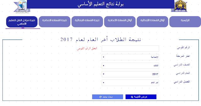 نتائج مرحلة النقل ( الابتدائيه والاعداديه ) بالقاهره أخر العام 2017