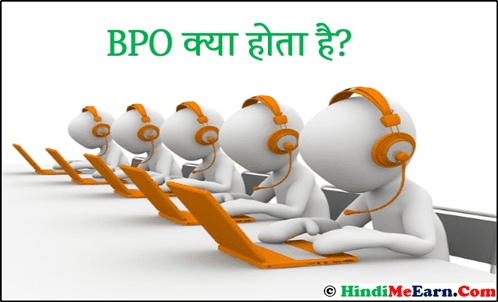 Call Center, BPO Kya Hota Hai
