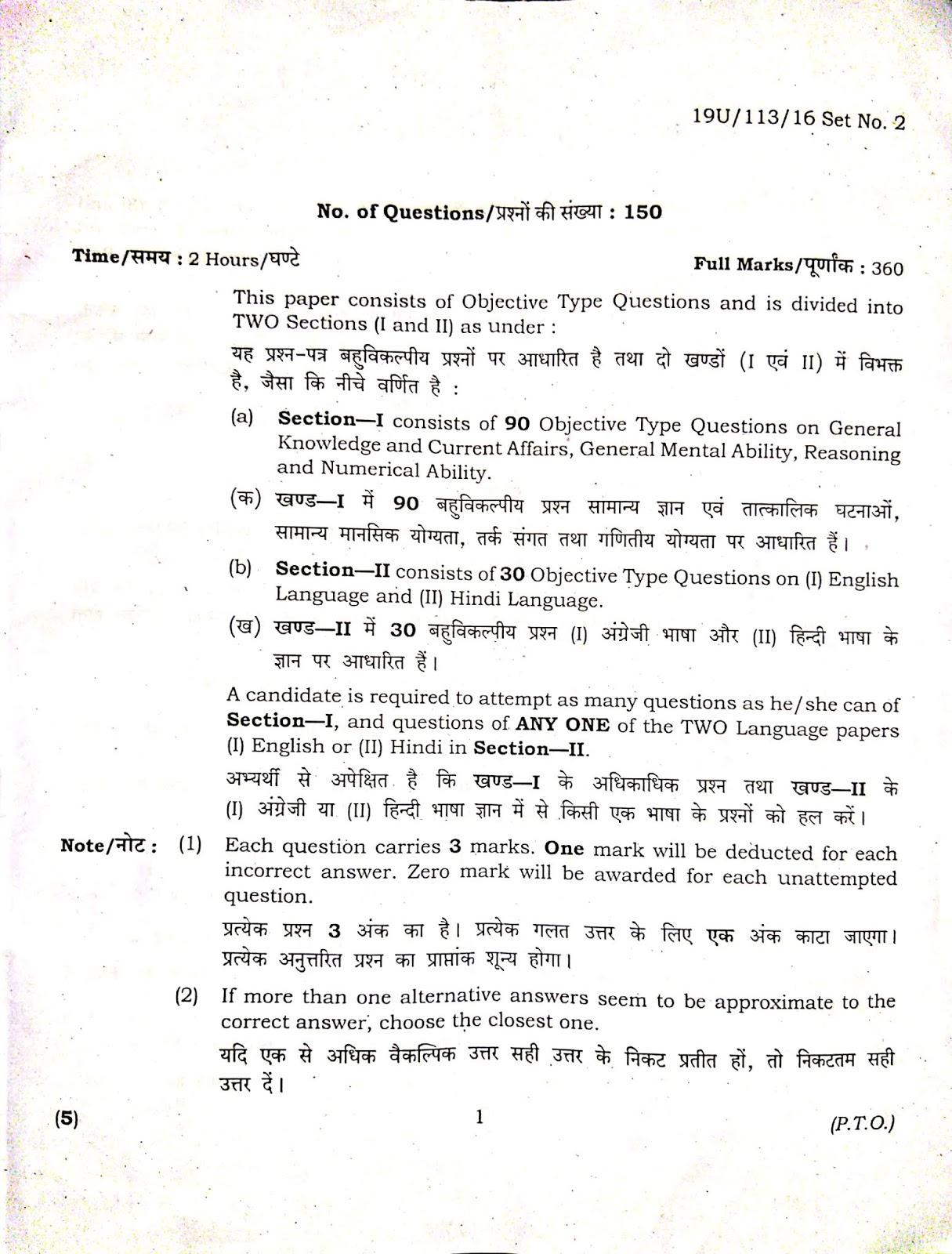 BHU BA Entrance Exam Questions Paper 2019