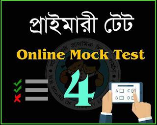 Primary TET Online Mock Test-4 in Bengali version