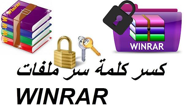 معرفة كلمة سر ملفات WINRAR المحمية بباسورد دون إستعمال أي برنامج