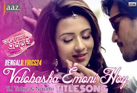Tumiwap blogspot com: Valobasha Emoni Hoy Lyrics – Title