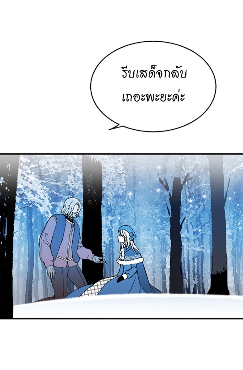 My Lord, the Wolf Queen - หน้า 22