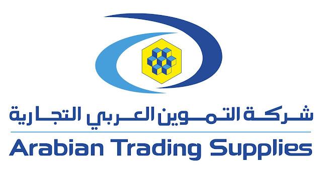وظائف شاغرة فى شركه التموين العربي للاطعمه فى السعودية عام 2019