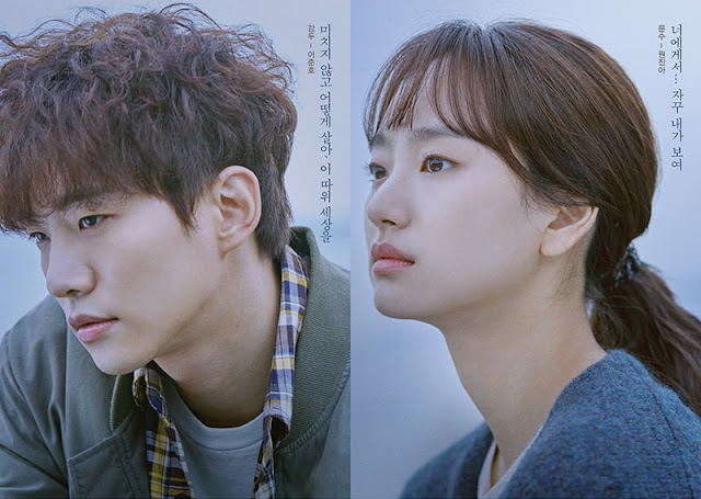 First Impressions Just Between Lovers k-drama